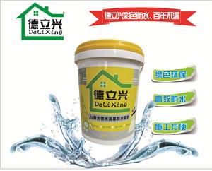 JS聚合物水泥基防水涂料中国名牌德立兴