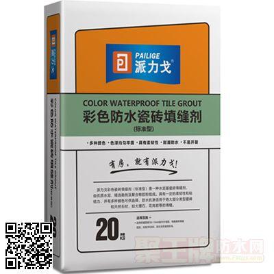 点击查看彩色防水瓷砖填缝剂标准型详细说明