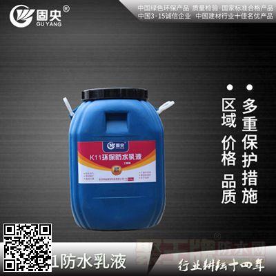 固央K11防水乳液 K11防水乳液 K11防水工程装