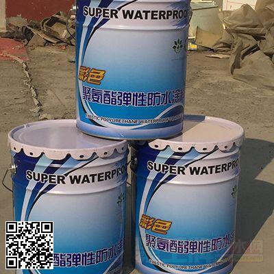 彩色单双组油性聚氨酯防水涂料