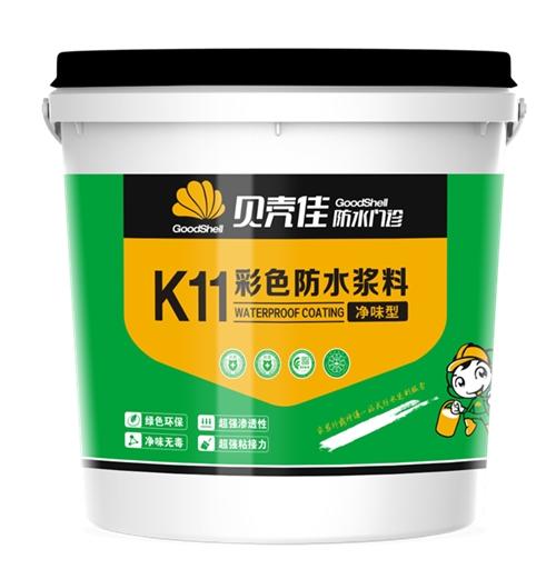 贝壳彩色K11防水涂料