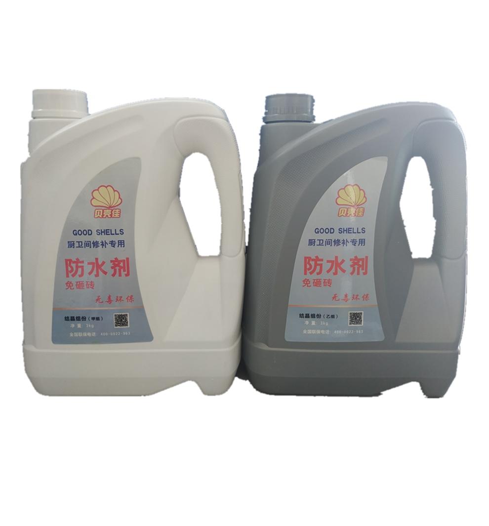 贝壳佳厨房卫生间修补防水剂免砸砖系统