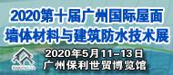 2020第十届广州国际屋面墙体材料与建筑防水技术展
