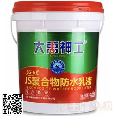 点击查看SG-6JS聚合物防水乳液详细说明