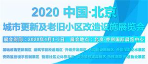 2020中国北京城市更新及老旧小区改造设施展览会