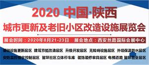 2020中国陕西城市更新及老旧小区改造设施展览会