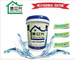SBS液体卷材高分子防水涂膜