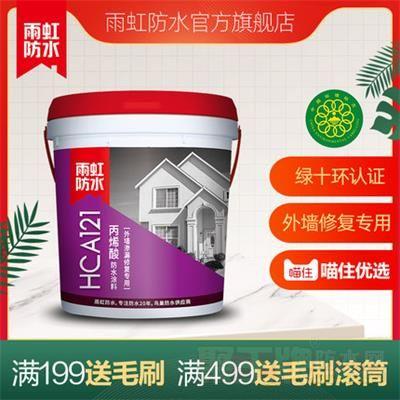 东方雨虹室外窗台户外墙面外墙防水涂料防晒透明防水涂料HCA121