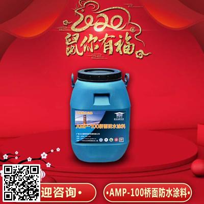 耐博士AMP-100二阶反应型防水粘结材料
