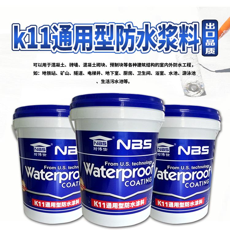 耐博仕K11通用型防水涂料