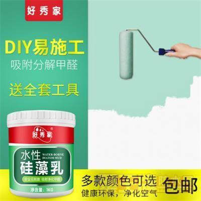 硅藻乳内墙乳胶漆室内涂料白色彩色泥墙面翻新家用自刷墙环保油漆