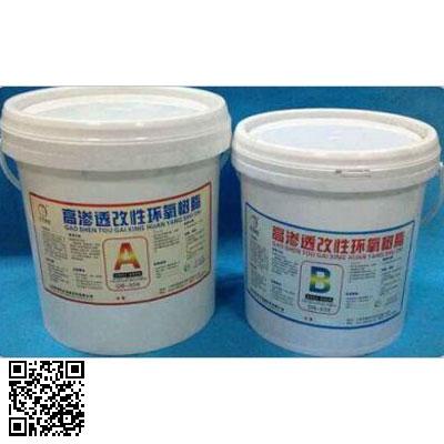 高渗透改性环氧防水防腐涂料