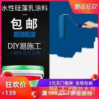 硅藻泥涂料翻新自刷室内彩色墙面漆水性硅藻乳家用乳胶漆油漆墙纸