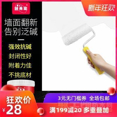 好秀家内墙面抗碱封闭底漆渗透型底漆基膜涂料油漆乳胶漆