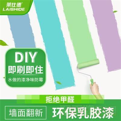 莱仕德乳胶漆室内家用彩色墙漆内墙白色油漆墙面修复自刷环保涂料