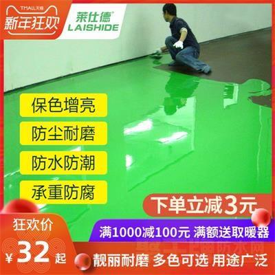 莱仕德水性环氧树脂地坪漆 室内外家用防水自流平水泥地面地板漆