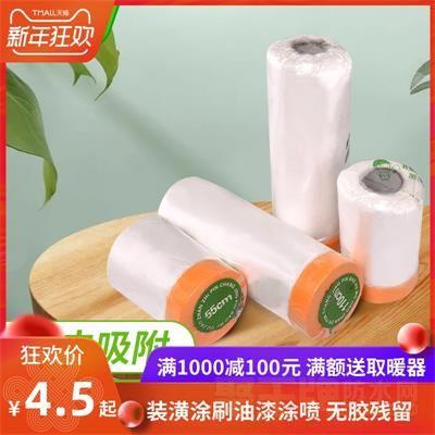 油漆涂料保护膜遮蔽膜喷漆乳胶漆用刷漆遮挡瓷砖美缝剂缝隙美纹纸