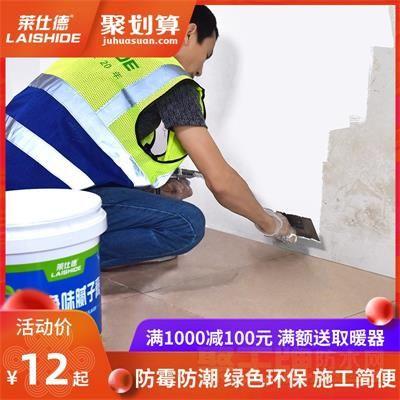 莱仕德墙面修补腻子膏防潮防霉防水乳胶漆补墙膏内墙修复腻子家用