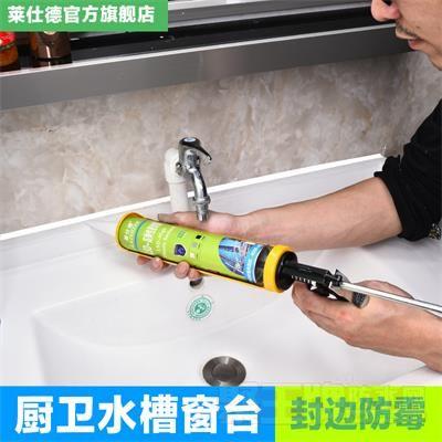 莱仕德防水密封胶窗户卫生间管道防水补漏涂料塑钢泥填缝剂堵漏王