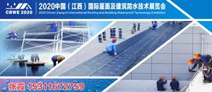 2020中国(江西)国际屋面及建筑防水技术展
