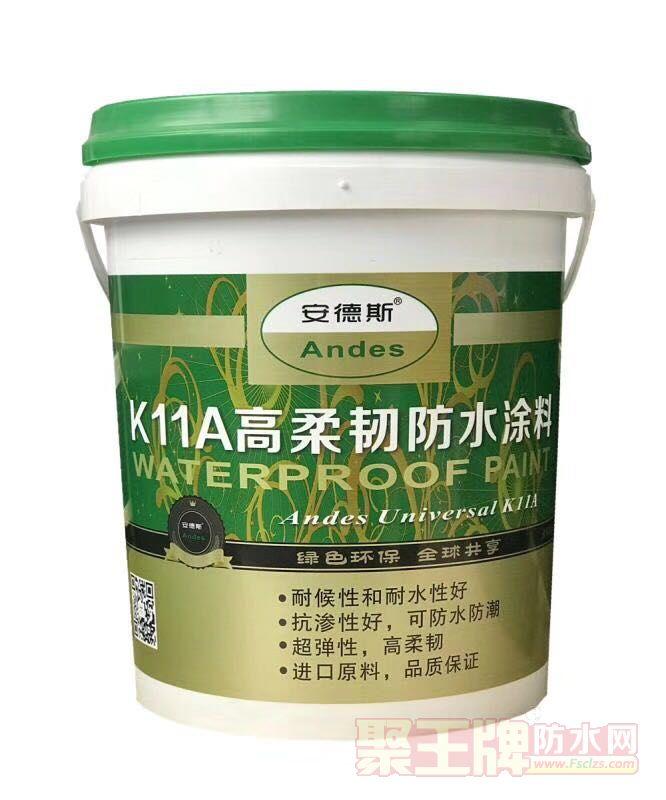 十大品牌K11高柔防水涂料厂家