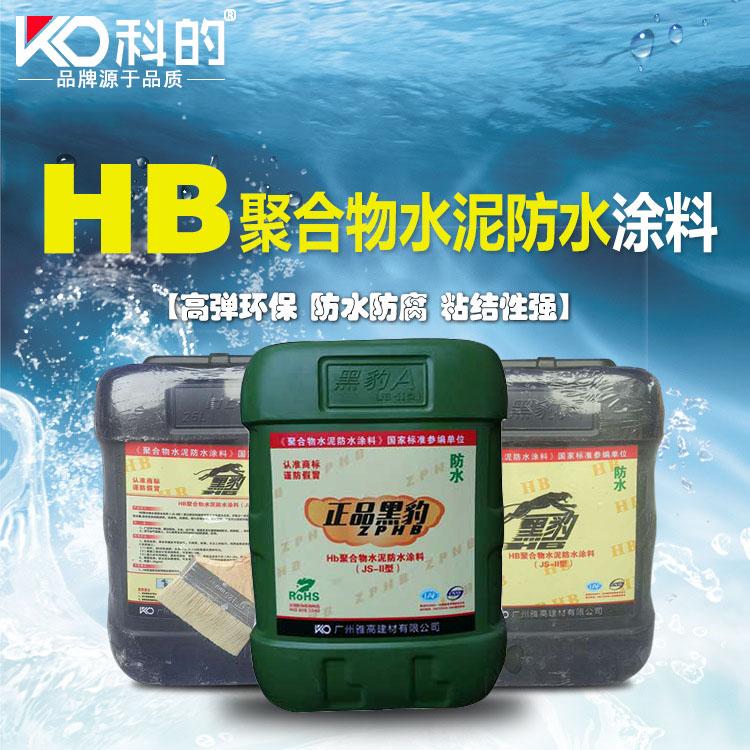黑豹聚合物水泥基防水涂料