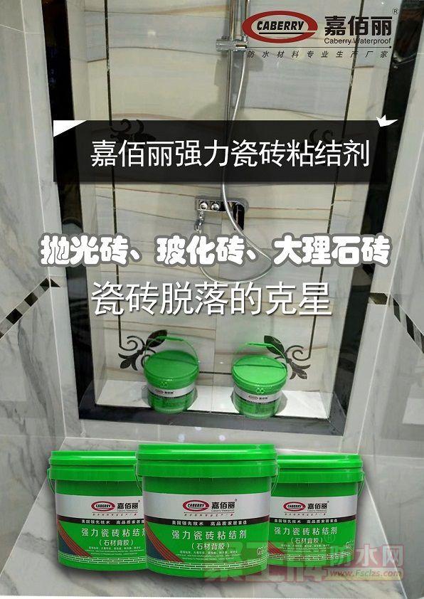 瓷砖背胶 瓷砖粘接剂厂家免费代理开店补贴