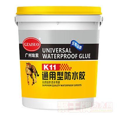 K11通用型防水胶