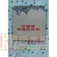 外墙瓷砖粘结剂背涂胶防水涂料价格