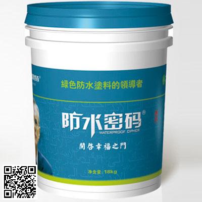 防水密码3号 防水涂料加盟|卫生间防水材料