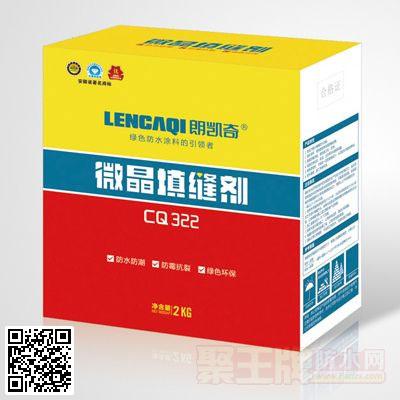 CQ 322 微晶填缝剂产品包装图片