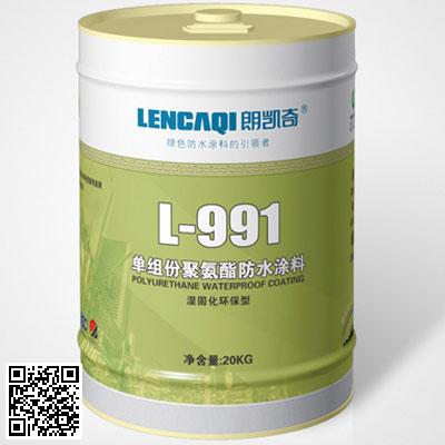 L-991 单组份聚氨酯防水涂料 /湿固化环保型