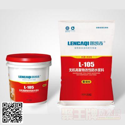 L-105 无机高聚物改性防水浆料产品包装图片