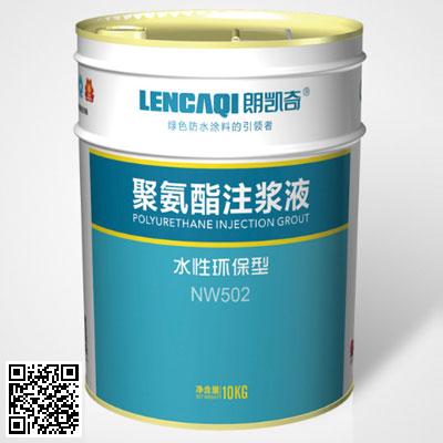 NW 502 聚氨酯注浆液/水性环保型