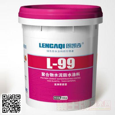 L-99 聚合物水泥防水涂料 /高弹厚质型