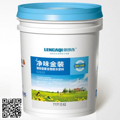 EZ610净味金装刚韧型聚合物防水浆料