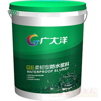 广大洋柔韧型防水浆料