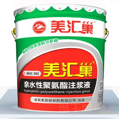 亲水性聚氨酯注浆液