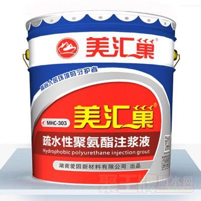 疏水性聚氨酯注浆液详细说明