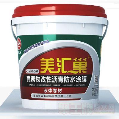 点击查看高聚物改性沥青防水涂膜液体卷材详细说明