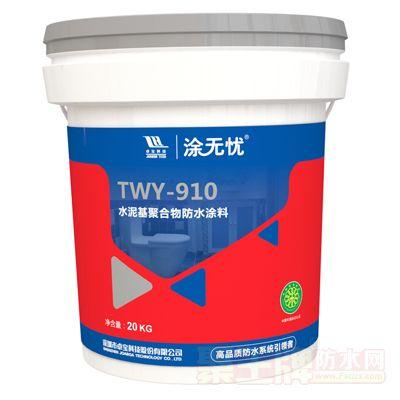 点击查看TWY-910/水泥基聚合物防水涂料详细说明