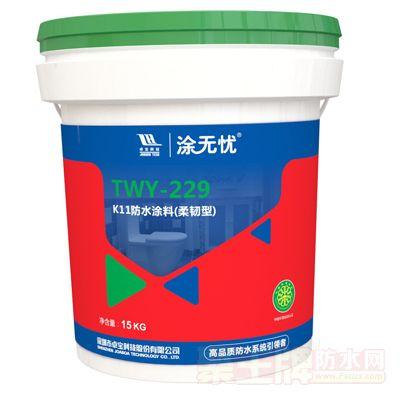 点击查看TWY-229/K11防水涂料(柔韧型)详细说明