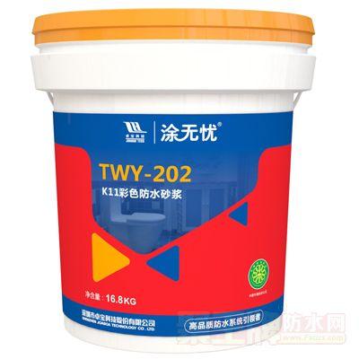 点击查看TWY-202/K11彩色防水砂浆详细说明