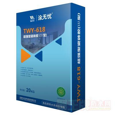 卓宝涂无忧TWY-618/ 超强型瓷砖胶(Ⅲ型)