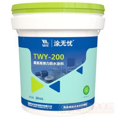 TWY-200/ 屋面高弹力防水涂料