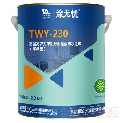 TWY-230/ 高强高弹力单组分聚氨酯防水涂料