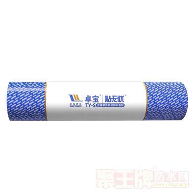贴无忧TY-S/ 湿铺法单面自粘防水卷材(1.5/2.0mm)