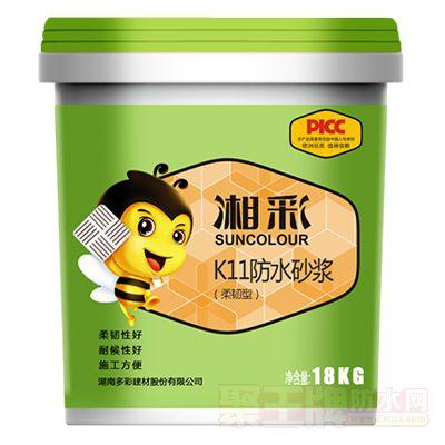 湘彩K11防水砂浆(柔韧型)