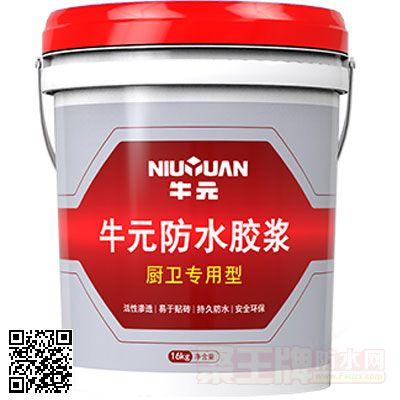 牛元防水胶浆 产品图片