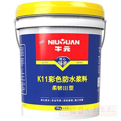 K11彩色防水浆料 产品图片
